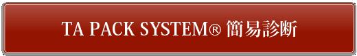 TA PACK SYSTEM®簡易診断