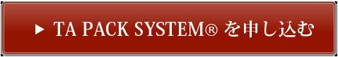 TA PACK SYSTEMを申し込む