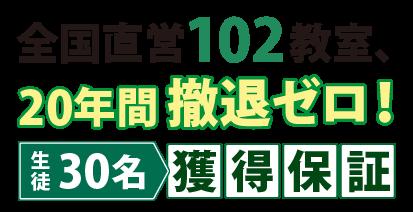 FC・フランチャイズ個別指導Wam 全国直営102教室、20年間撤退ゼロ!生徒30名獲得保証