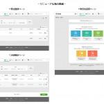BtoB掛売り・請求書決済代行サービス「Paid」管理画面リニューアルでより使いやすく!