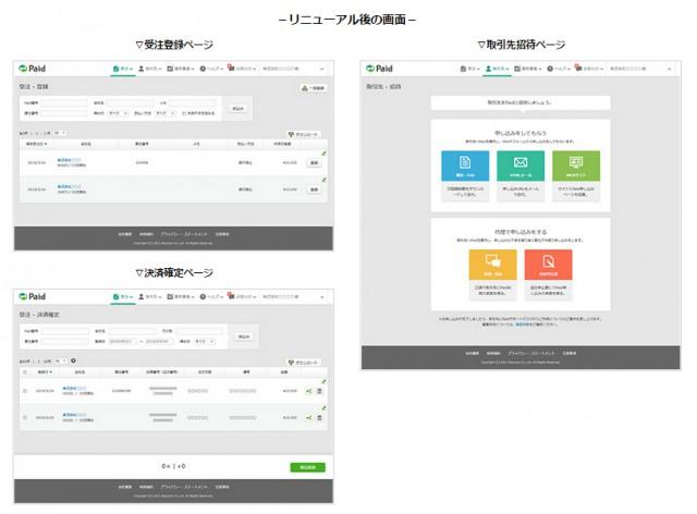 BtoB掛け売り・請求書決済代行システム