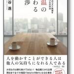 【話題図書】体温の伝わる交渉~702社のコスト削減を実現したプロの作法~