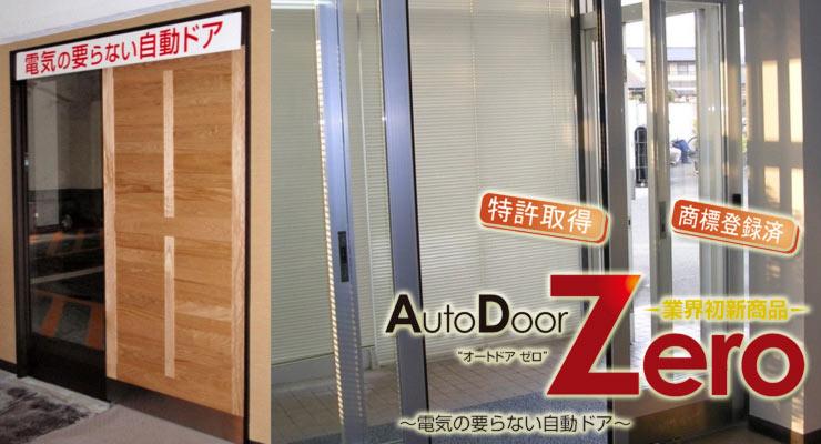福島発、電気の要らない自動ドア