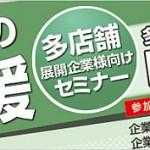 多店舗展開企業様向けIT支援セミナー開催、5月は上昇する電気料金への対応と手間をかけずに節電する方法!2015年5月13日(水)【大塚商会】