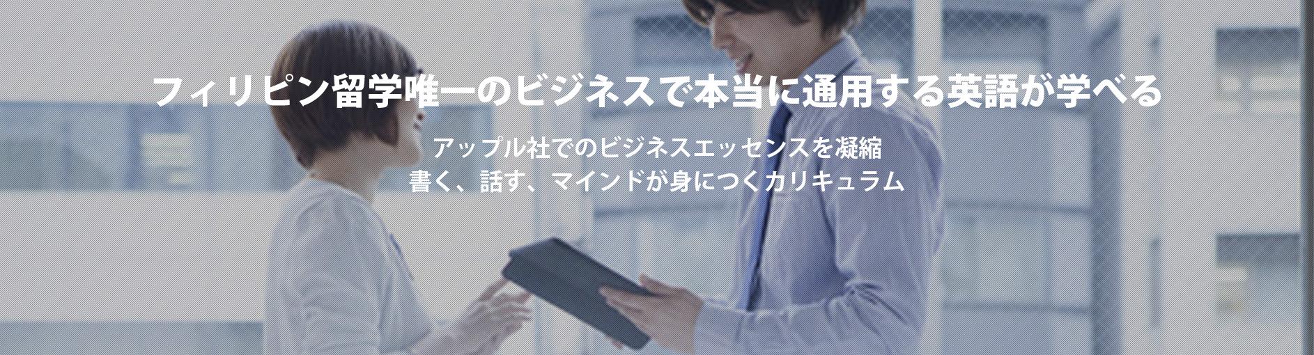 元アップルシニアマネージャーが立ち上げた、日本人向け英語留学学校