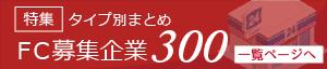 FC募集企業300社 タイプ別まとめ