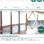 窓や開口部装飾(網戸/ロールスクリーン)の専門家、株式会社メタコ