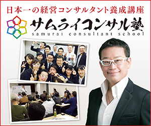 サムライコンサル塾