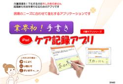 タブレット型iPadケア記録アプリ