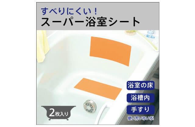 スーパー浴槽シート