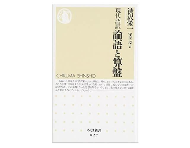 渋沢栄一著『論語と算盤』