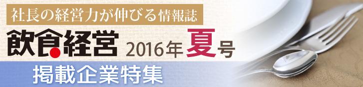 飲食経営2016年夏掲載企業特集