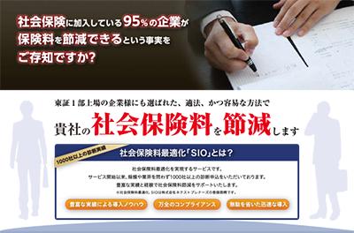 SIOサービス(社会保険料最適化)資料ダウンロード