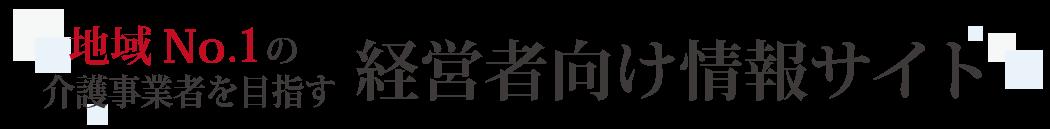 地域No.1の介護事業所を目指す経営者向け情報サイト