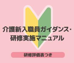 介護新入職員研修マニュアル