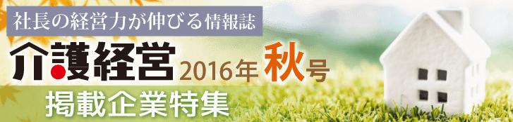 介護経営2016秋号掲載企業