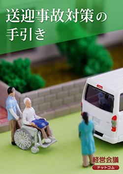 送迎事故対策の手引き