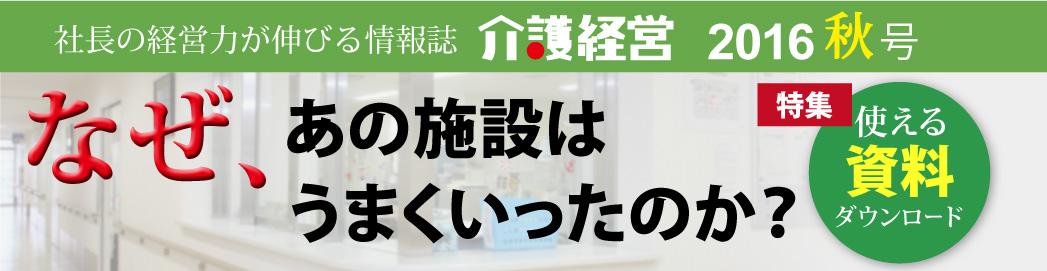 介護経営2016年秋号 掲載企業特集