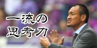 元サッカー日本代表秋田豊に学ぶ一流の思考力