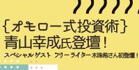 オモロー式投資術 青山幸成氏登壇!スペシャルゲスト フリーライター柏木珠希さん初登壇!