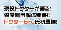 『現役ドクターが語る!資産運用解体新書!』ドクターbru氏初登壇!