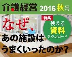 介護経営2016秋号特選企画