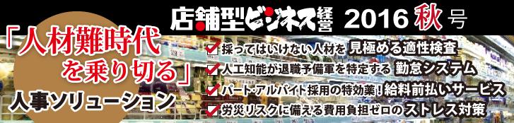 店舗型ビジネス経営2016秋