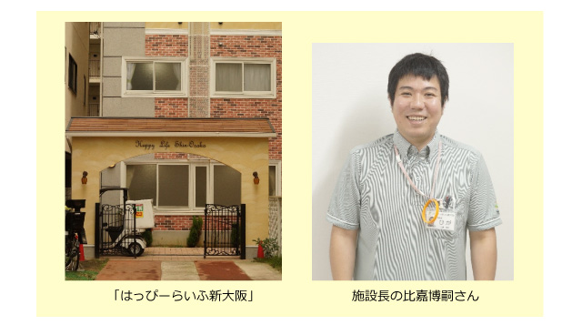 はっぴーらいふ新大阪の施設長比嘉博嗣さん