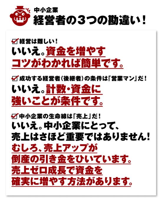 中小企業経営者3つの勘違い!