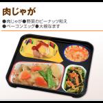 介護施設向け配食サービス「まごころ弁当」の特徴