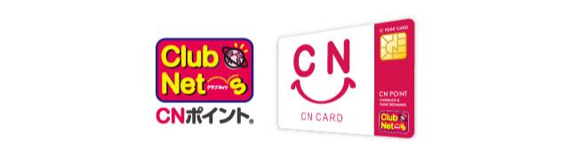 クラブネッツポイントカード
