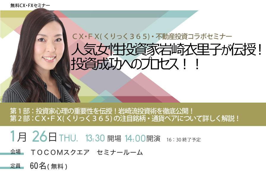 人気女性投資家岩崎衣里子が伝授 投資成功のプロセス!!