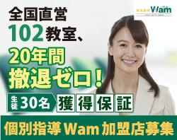 個別指導Wam 加盟店募集中