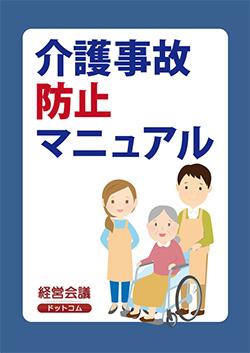 介護事故防止マニュアル