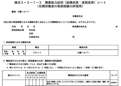 介護ヘルパー評価シートサンプル【有料・サ高住・訪問介護共通】