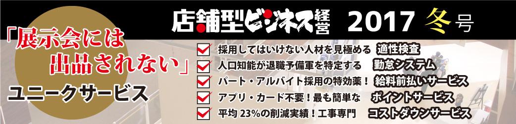 店舗型ビジネス経営2017冬号 掲載企業特集