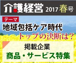 介護経営2017春号掲載企業特集