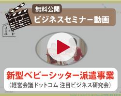 【無料ビジネスセミナー動画】新型ベビーシッター派遣事業