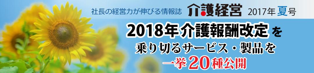 介護経営2017夏号掲載企業特集