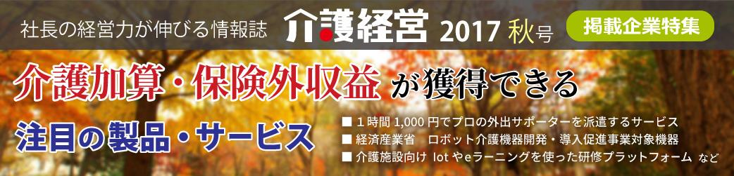 介護経営2017秋号掲載企業特集