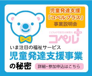 児童発達支援『コペルプラス』事業説明会
