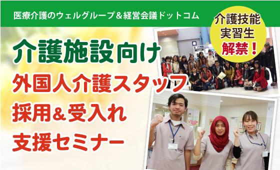 介護施設向け 外国人介護スタッフ採用&受入れ支援セミナー