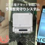 見守りシステムが利用者の危険を未然に防ぐ!「Neos+Care」
