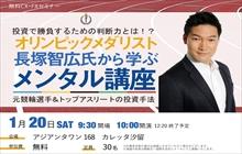 オリンピックメダリスト 長塚智広氏から学ぶメンタル講座