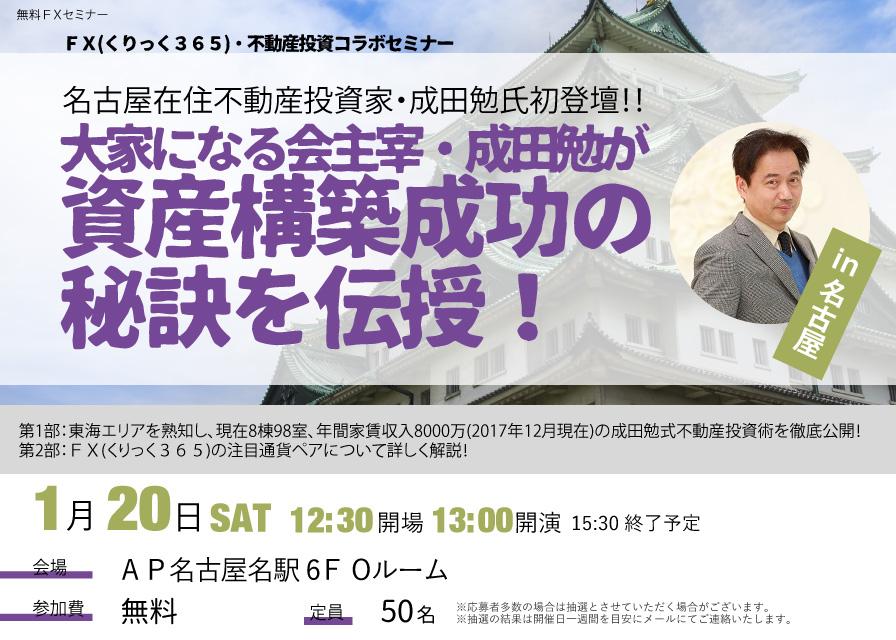□■『大家になる会主宰・成田勉が資産構築成功の秘訣を伝授! in 名古屋』■□
