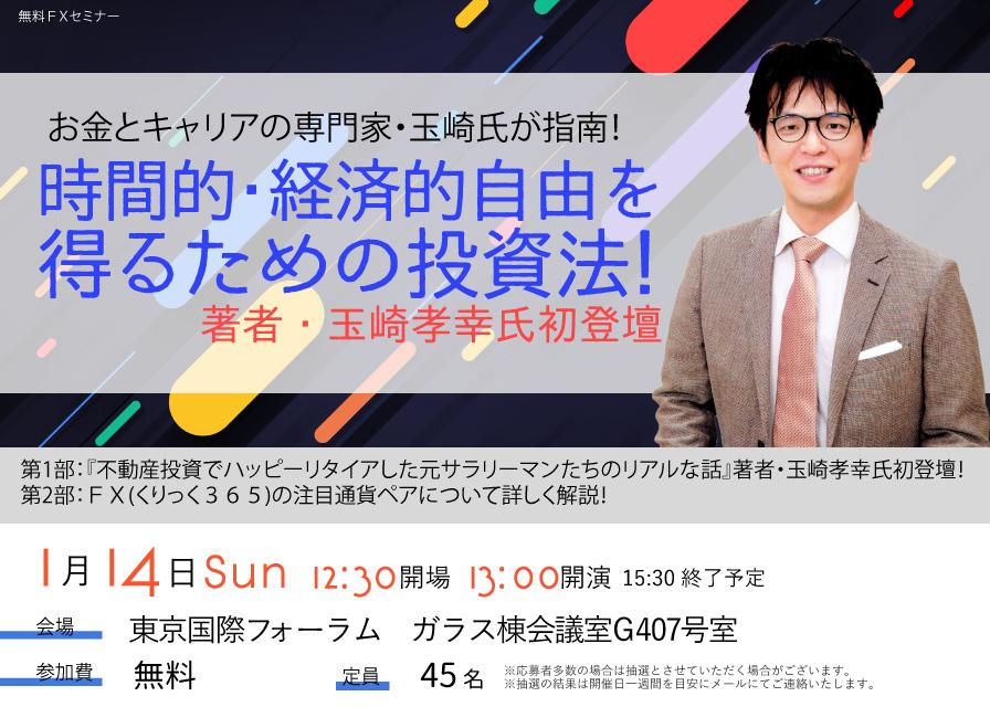 『時間的・経済的自由を得るための投資法』玉崎孝幸氏初登壇!