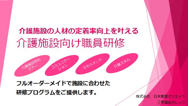 「やる気」を科学する東京未来大学モチベーション研究所監修 『人材の定着率向上を叶える介護施設向け研修』