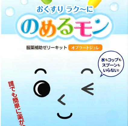 のめるモン_パンフレット-1.jpg