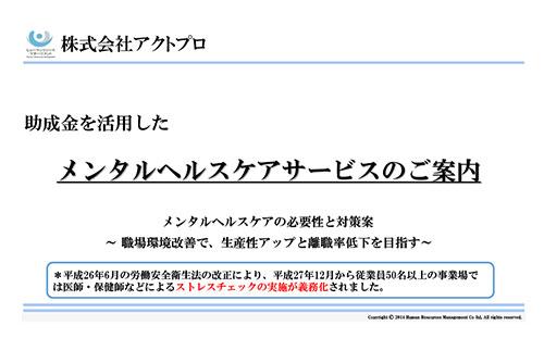 【営業資料】メンタルヘルスご提案書-1.jpg