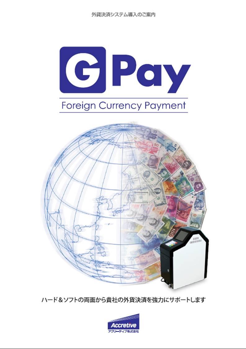 【Gpay】サービス案内20160331.jpg